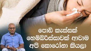 පොඩි කැස්සක් හෙම්බිරිස්සාවක් ආවාම අපි කොරෝනා කියලා බය වෙන්න ඕනාද?|Piyum Vila|15-04-2020| Si yatha TV Thumbnail