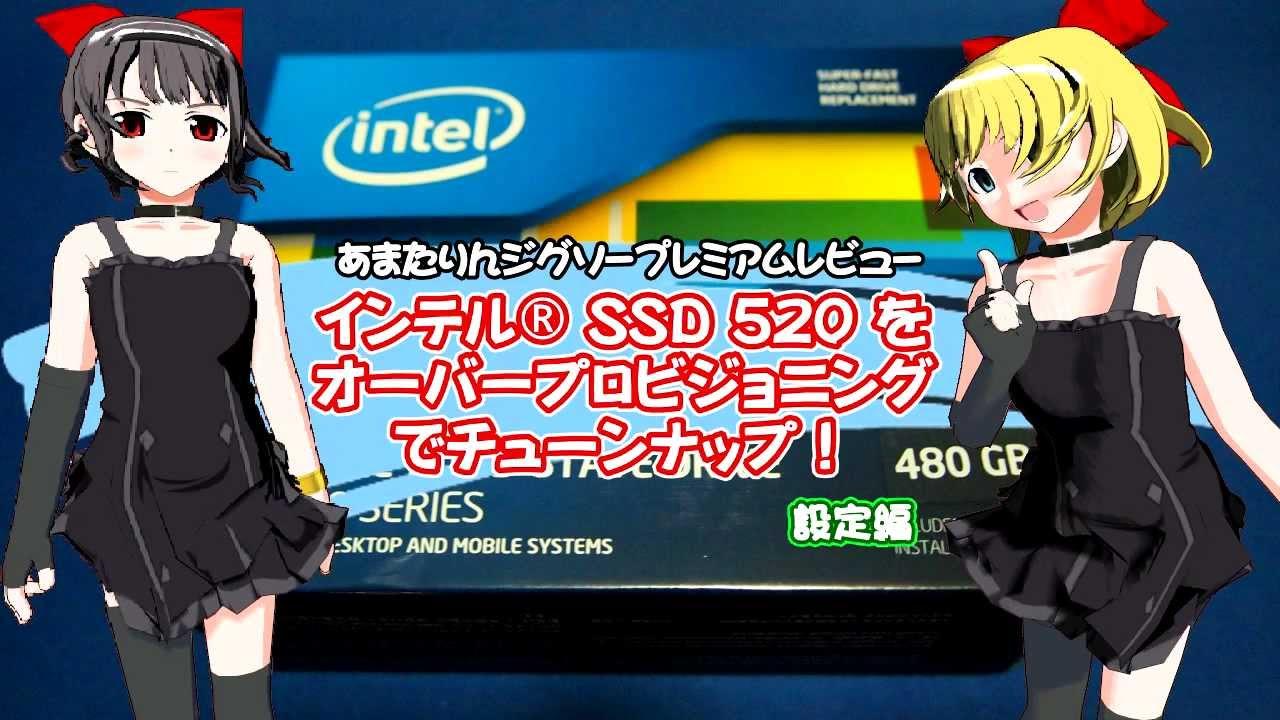インテルSSD 520をオーバープロビジョニングでチューンナップ ...