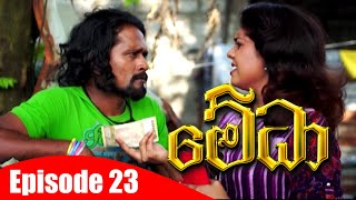Medha - මේධා | Episode 23 | 17 - 12 - 2020 | Siyatha TV Thumbnail