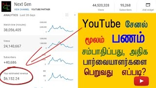 How to Earn Money, Get More Views, Likes on YouTube?  (Tamil Version)