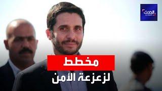 الأردن.. مخطط لزعزعة الأمن بقيادة الأمير حمزة تكشفه الحكومة