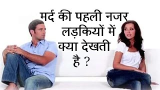 What Is Most Attractive Things In Womens Hindi
