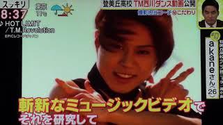 「バブリーダンス」の次にやってくれました!⤴  西川貴教、大量発生!