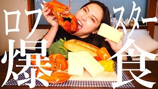 【ASMR風】丸山礼、バター丸ごと1kgで2尾のロブスターをバターフォンデュします【モッパン】【먹방】ASMR EATING thumbnail