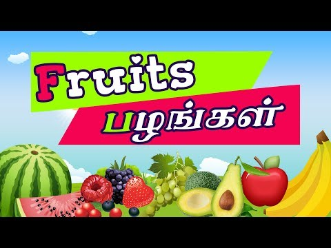 Learn Fruits Name English Tamil Fruits Names Spelling For Kids