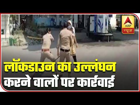 Mumbai: Police Lathicharge Lockdown Violators | ABP News
