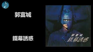 郭富城 - 鐵幕誘惑