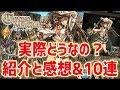 【クロノマギア】ガンホーの新作カードゲーム実際どうなの?:紹介と感想、10連も!…