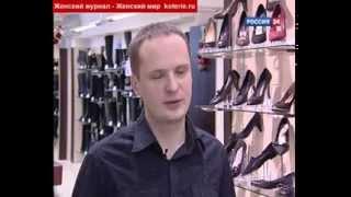 видео Как выбирать женскую обувь. Фото обзор модной зимней и летней женской обуви.