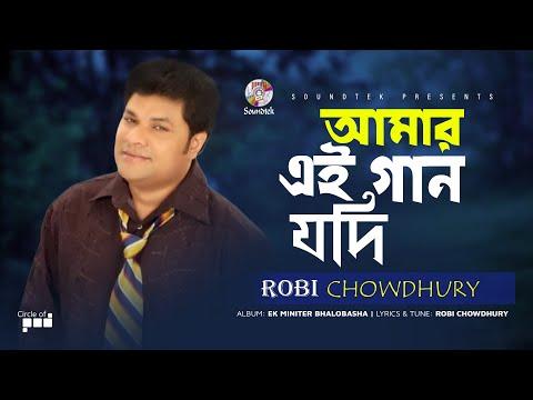 Robi Chowdhuri - Amar Ei Gaan Jodi | Ek Miniter Bhalobasha | Soundtek