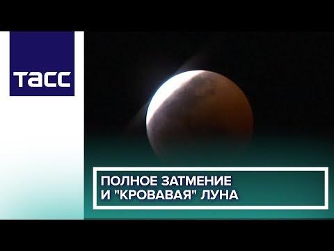 """Полное затмение и """"кровавая"""" Луна"""
