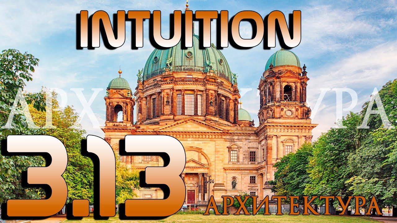 Развитие интуиции   Архитектура   3.13
