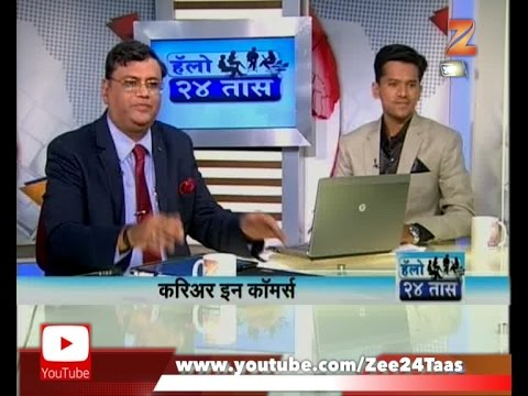 Hello 24 Taas | Career In Commerce | 7th April 2017
