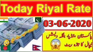 Saudi riyal rate in Pakistan India Bangladesh Nepal, Saudi riyal rate today, 03 June 2020,