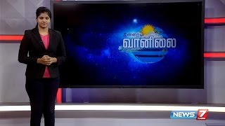 Weather Forecast | 09-09-2016 | News7 Tamil
