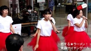 2015.12.20(SUN)に、 アウガ正面にて行われた青森ナイチンゲール のライ...