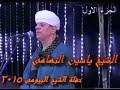 الشيخ ياسين التهامى   حفلة الشيخ البيومى 2015   الجزء الاول
