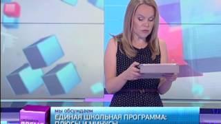 Свободное время 04/08/2014 Единая школьная программа. GuberniaTV