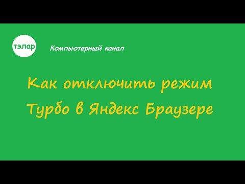 Как отключить режим Турбо в Яндекс Браузере