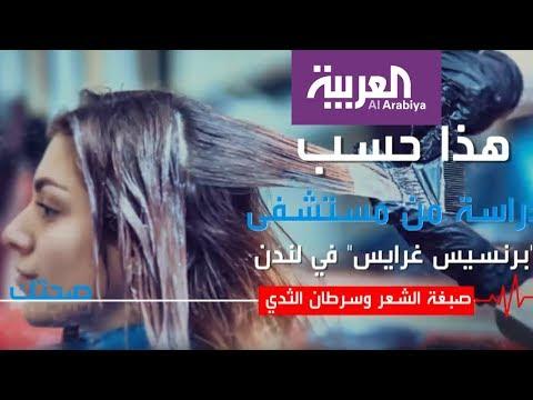 ما الرابط بين استخدام صبغة الشعر والإصابة بسرطان الثدي؟  - 10:21-2017 / 10 / 17