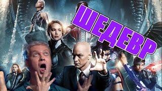 [KINOGONG] Люди Икс: Апокалипсис - ШЕДЕВР(Говорят, если нажать на аннотацию, будет круто :З Приятного просмотра!, 2016-05-24T23:42:38.000Z)