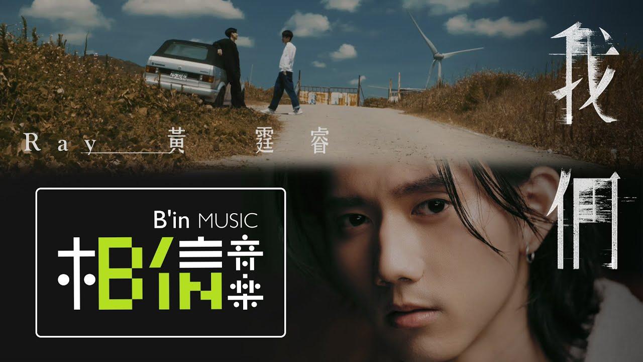 Ray 黃霆睿 [ 我們 Us ] Official Music Video(奇蹟前導片插曲)