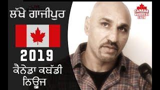 2019 Drug Testing in Canada Kabaddi Season | LAKHA GAZIPURIA