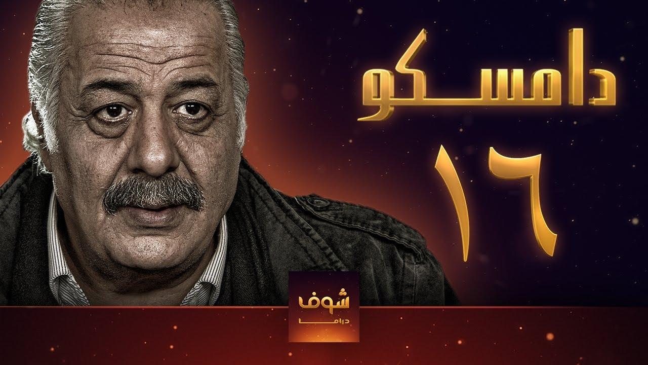 مسلسل دماسكو ـ الحلقة 16 السادسة عشر كاملة HD | Damasco