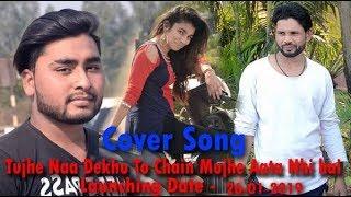 Tujhe Na Dekhu Toh Chain Mujhe Aata Nahi Hai Unplugged Cover Unique Dance Amroha