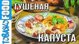 Тушеная капуста рецепт с сосисками. ВКУСНОТА!