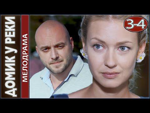 Домик у реки (2014). 3-4 серии. Мелодрама, сериал.