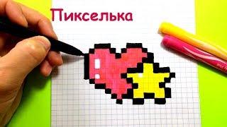 Как Рисовать Сердечко и Звездочку по Клеточкам ♥ Рисунки по Клеточкам- #pixelart
