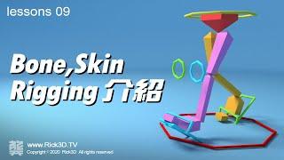 【Rick3D】09-Bone,Skin,Rigging 功能介紹 !!