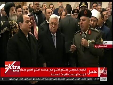 الرئيس السيسي يفتتح مسجد الفتاح العليم بالعاصمة الإدارية الجديدة