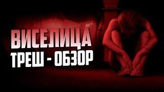 """ТРЕШ ОБЗОР фильма ВИСЕЛИЦА (""""Искатели могил"""" для школоты)"""
