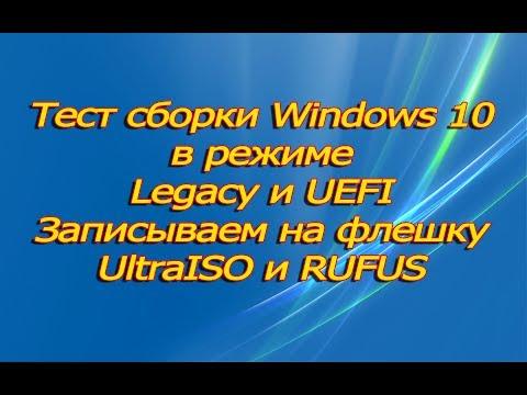 Установка Windows с флешки.