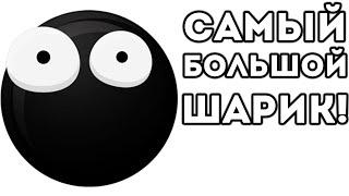 НАЙБІЛЬШИЙ КУЛЬКА! - World of Goo