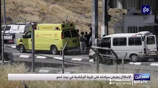 الاحتلال يفرض سيادته على قرية الرشادية في بيت لحم | 29-05-2020