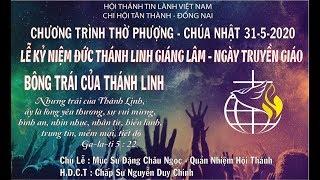 HTTL TÂN THÀNH - Chương trình thờ phượng Chúa - 31/05/2020