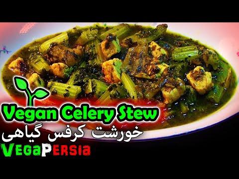 DIET / VEGETARIAN Celery Stew Recipe طرز پخت پلوی زعفرانی Iranian/Persian Cuisine. Khoreshte Karafs