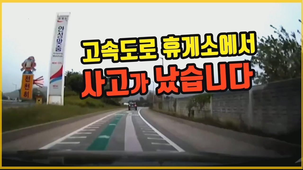 10896회. 고속도로 휴게소에서 가끔 볼 수 있는 사고입니다 주의!