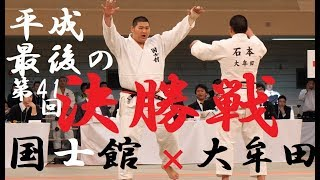 全国高校柔道選手権2019 男子団体決勝戦 国士館 ✖ 大牟田 tv2ne1