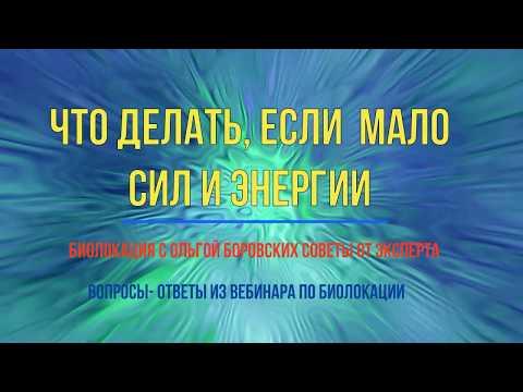 Причины нехватки энергии. Биолокация с Ольгой Боровских. Эксклюзив.