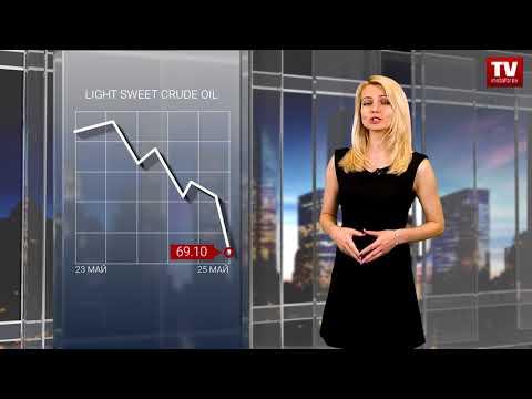 Нефть стремительно теряет позиции  (25.05.2018)