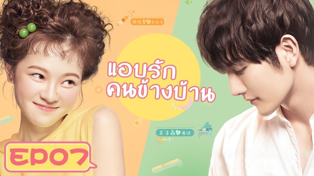 [ซับไทย]ซีรีย์จีน | แอบรักคนข้างบ้าน(Brave Love) | EP07 Full HD | ซีรีย์จีนยอดนิยม