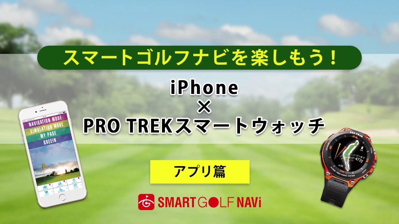 Pro Trek Smartで使うスマートゴルフナビ Iphone版アプリ篇 Youtube
