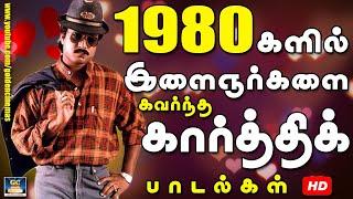Karthick Top Hit Songs | Tamil songs