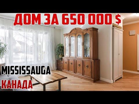 ДОМ в Канаде за 650 000$ Большая Недвижимость за границей