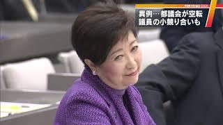大混乱!東京都議会が空転 議員同士で小競り合いも