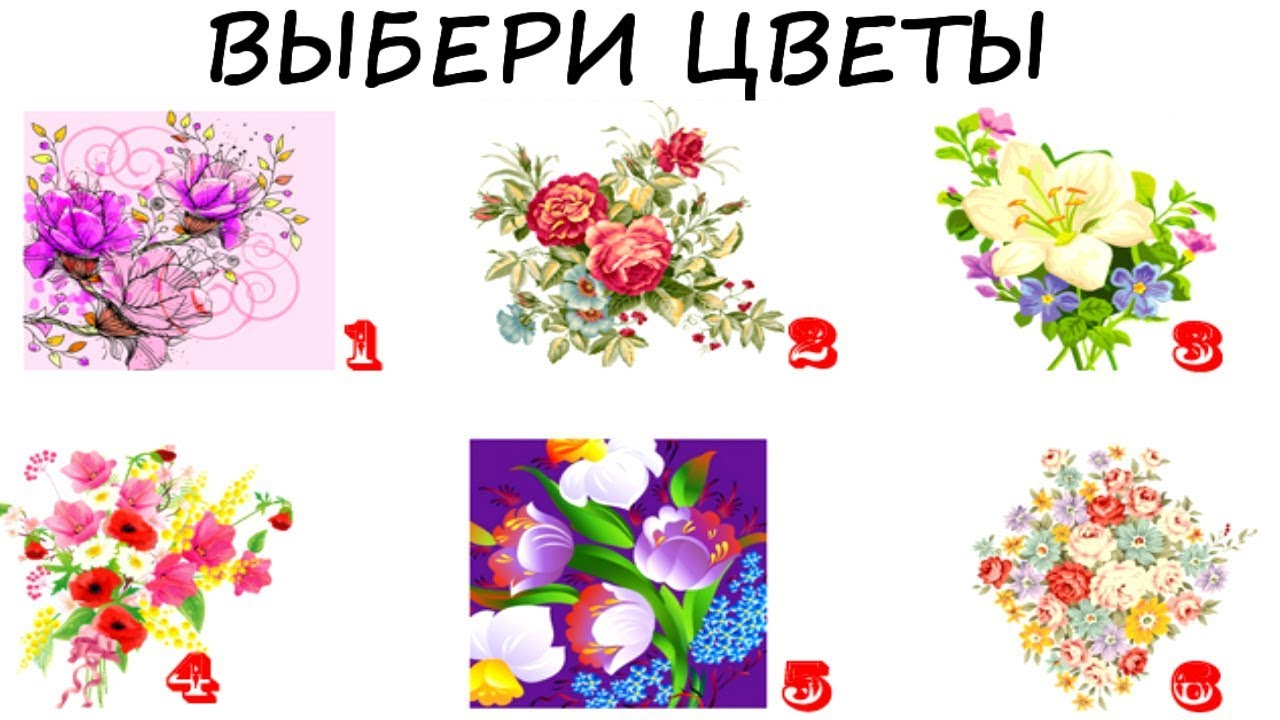 Тест по психологии цветы